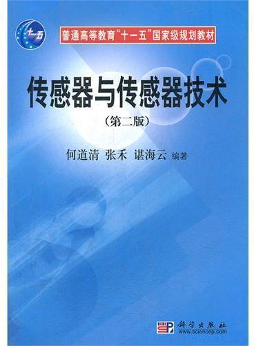 传感器与传感器技术(第二版)