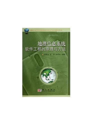 地理信息系统软件工程的原理与方法