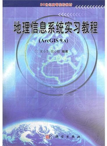 地理信息系统实习教程(Arc GIS9.X)