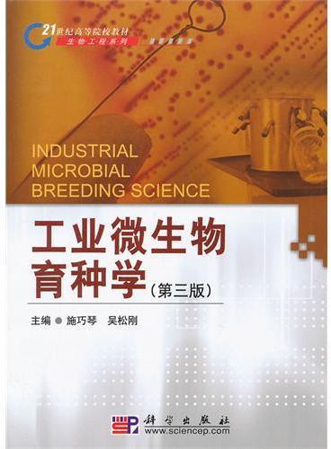工业微生物育种学 第三版