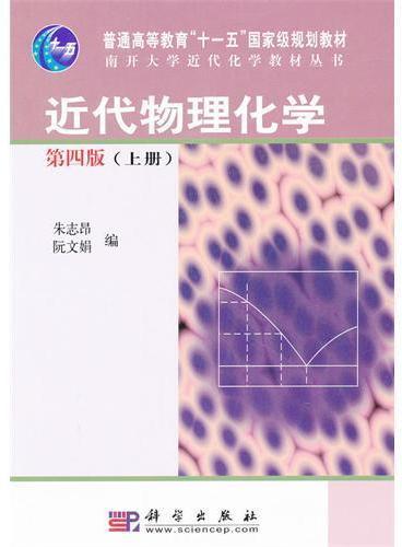 近代物理化学(第四版)(上册)