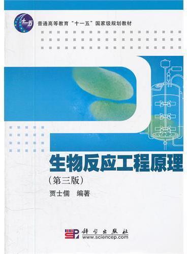 生物反应工程原理(第三版)