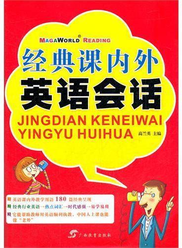 经典课内外英语会话