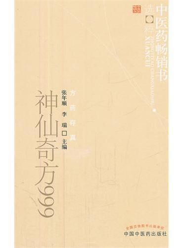 神仙奇方999--中医药畅销书选粹