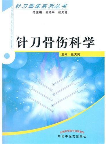 针刀骨伤科学---针刀临床系列丛书