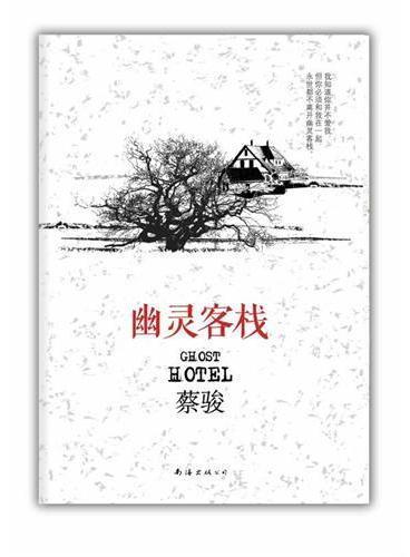 幽灵客栈(蔡骏首部书信体悬疑小说全新修订版!)