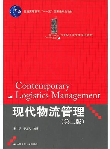 """现代物流管理(第二版)(21世纪工商管理系列教材;""""十一五""""国家级规划教材)"""