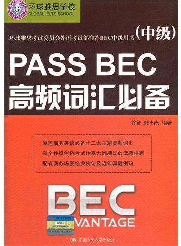 PASS BEC高频词汇必备(中级)