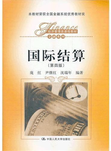 国际结算(第四版)(经济管理类课程教材·金融系列)
