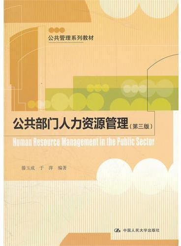 公共部门人力资源管理(第三版)(公共管理系列教材)