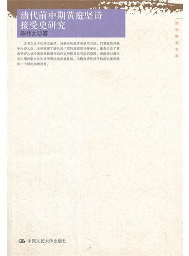 清代前中期黄庭坚诗接受史研究(国学研究文库)