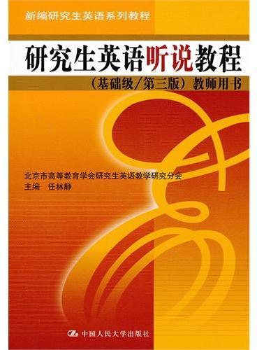 研究生英语听说教程(基础级/第三版)教师用书(新编研究生英语系列教程)