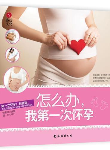 怎么办,我第一次怀孕(倾力打造最适合中国家庭的孕产、育儿指南;全面解答中国家庭最关注的孕产、育儿问题。)