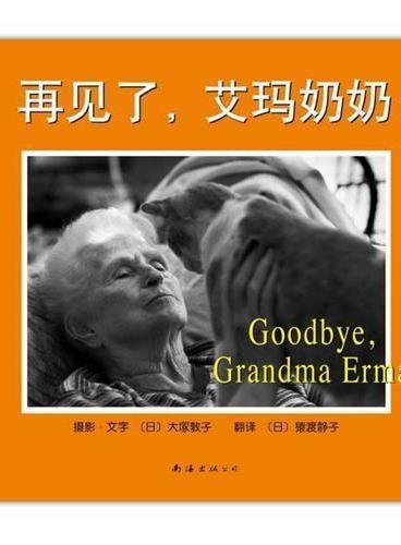 再见了,艾玛奶奶(最真实的生命教育绘本,感受一个有韧度、有尊严的生命散发出的光和热!)(爱心树童书出品)