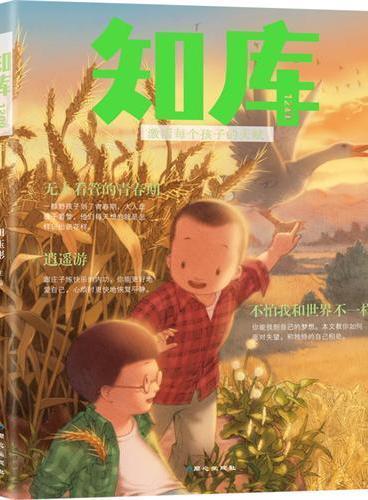 知库1200 (国内第一本少年人文读库,让孩子优雅地成长!给孩子最好的心灵礼物。)