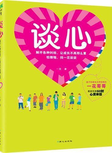 谈心 (给中国少年的心灵指南,让父母省心、让孩子安心的成长必读书!一花哥哥最新解答孩子们的60种心理问题。)