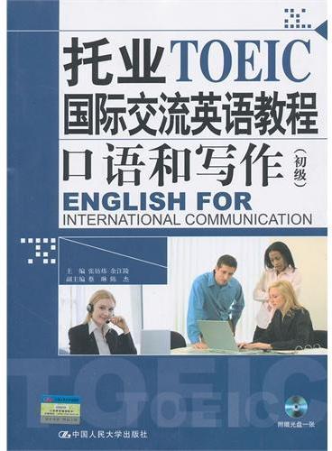 托业国际交流英语教程:口语和写作(初级)(附赠光盘一张)
