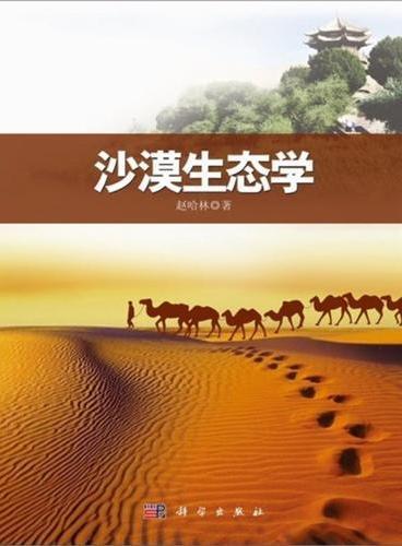 沙漠生态学