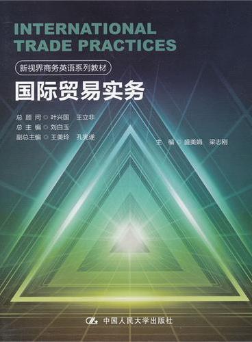 国际贸易实务(新视界商务英语系列教材)