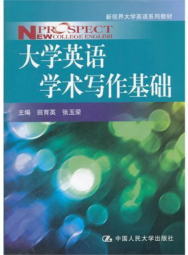 大学英语学术写作基础(新视界大学英语系列教材)
