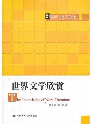 世界文学欣赏(21世纪通识教育系列教材)