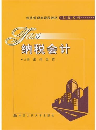 纳税会计(经济管理类课程教材·税收系列)