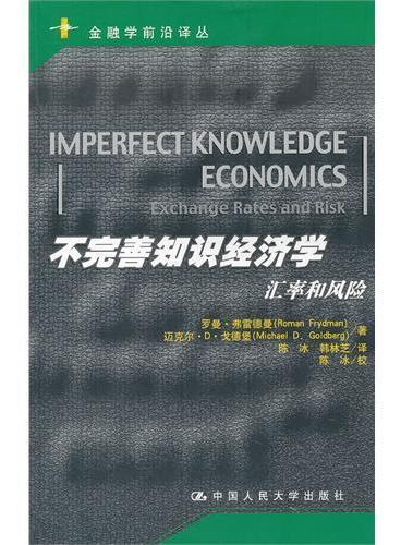 不完善知识经济学:汇率和风险(金融学前沿译丛)