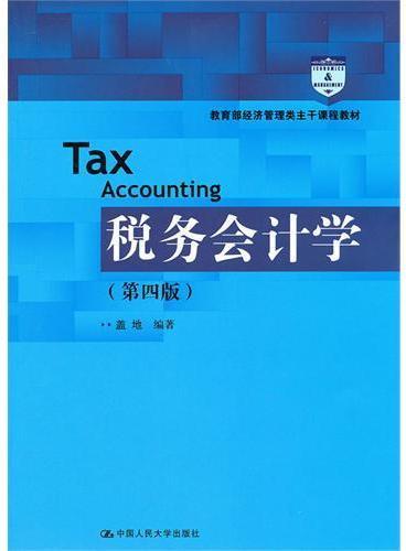 税务会计学(第四版)(教育部经济管理类主干课程教材)