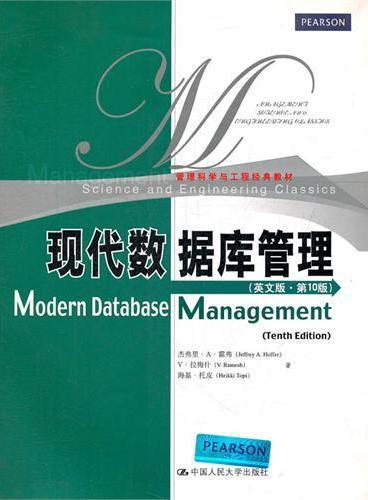 现代数据库管理(英文版·第10版)(管理科学与工程经典教材)