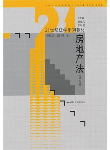 房地产法(第四版)(21世纪法学系列教材)
