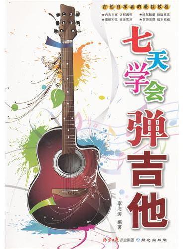 七天学会弹吉他