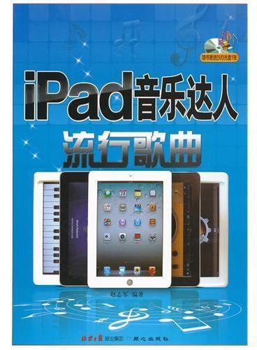 IPAD音乐达人流行歌曲(附赠光盘)