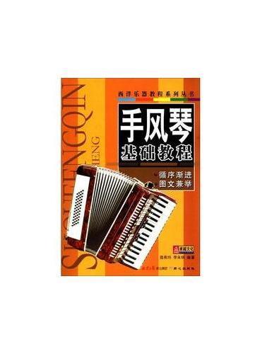 手风琴基础教程