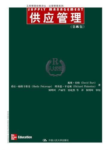 供应管理(第8版)(工商管理经典译丛·运营管理系列)