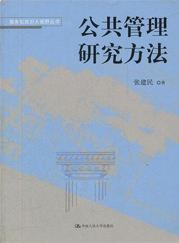 公共管理研究方法(服务型政府大视野丛书)