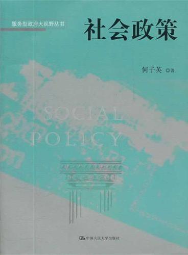社会政策(服务型政府大视野丛书)