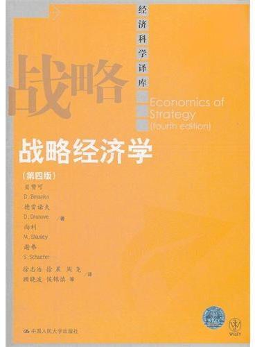 战略经济学(第四版)(经济科学译库)