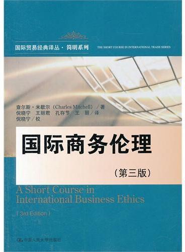 国际商务伦理(第三版)(国际贸易经典译丛·简明系列)