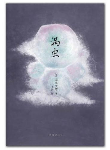 涡虫(五月天阿信感动推荐,山本文绪直木奖作品,附赠繁花和风书签一套)