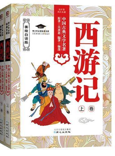 美绘白话版《西游记》(上、下卷)