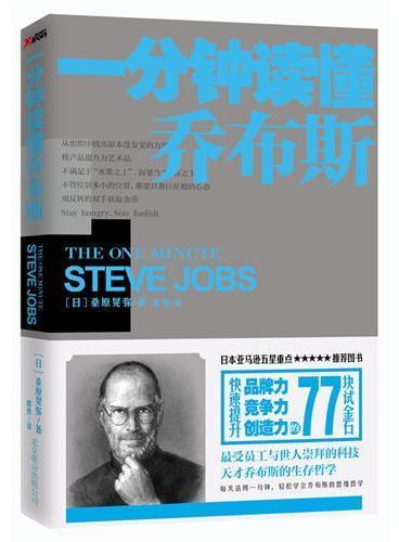 一分钟读懂乔布斯(日本亚马逊五星重点推荐图书,每天活用一分钟,学会最受员工与世人崇拜的科技天才乔布斯的生存哲学)