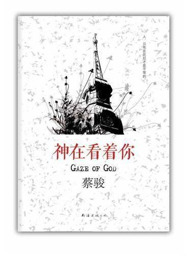 """神在看着你(蔡骏""""心理悬疑""""里程碑之作全新修订版!)"""