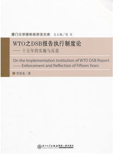 WTO之DSB报告执行制度论:十五年的实施与反思
