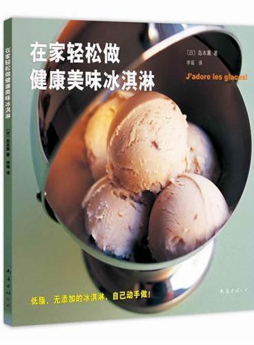 在家轻松做健康美味冰淇淋(低脂无添加冰淇淋,自己动手做!)