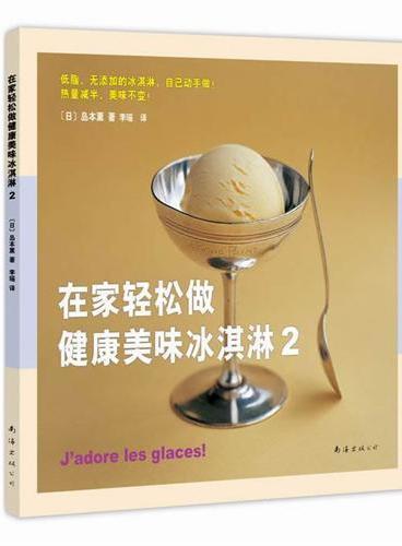 在家轻松做健康美味冰淇淋2(低脂无添加冰淇淋,自己动手做!)