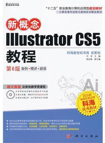 新概念Illustrator CS5教程(第六版)