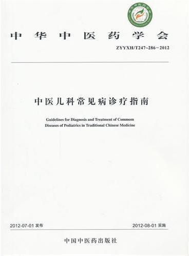 中医儿科常见病诊疗指南