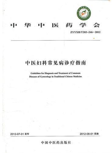 中医妇科常见病诊疗指南