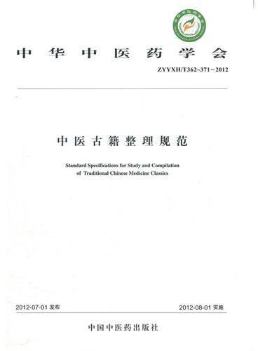 中医古籍整理规范