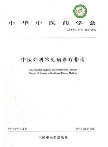 中医外科常见病诊疗指南